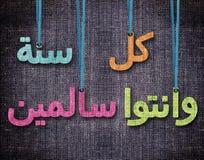 Tarjeta de felicitación islámica del Año Nuevo Imágenes de archivo libres de regalías