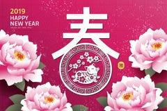 Tarjeta de felicitación lunar del Año Nuevo