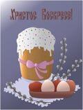 Tarjeta de felicitación ortodoxa feliz de Pascua con la torta de pascua, los huevos coloreados, y las ramitas del sauce ¡Suben a  stock de ilustración