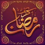 Tarjeta de felicitación para la celebración de Ramadan Kareem Fotografía de archivo libre de regalías