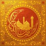 Tarjeta de felicitación para la celebración de Ramadan Kareem Foto de archivo