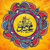 Tarjeta de felicitación para la celebración del festival de Eid fotos de archivo libres de regalías