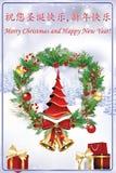 Tarjeta de felicitación por la Navidad y el Año Nuevo en chino e inglés Fotografía de archivo libre de regalías