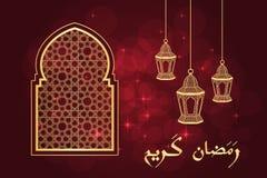 Tarjeta de felicitación de Ramadan Fotos de archivo libres de regalías