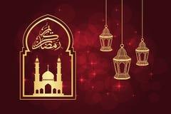 Tarjeta de felicitación de Ramadan Foto de archivo libre de regalías