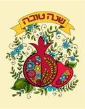 Tarjeta de felicitación de Rosh Hashanah Fotografía de archivo