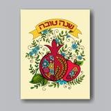 Tarjeta de felicitación de Rosh Hashanah Fotografía de archivo libre de regalías