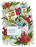 Tarjeta de felicitación de Rosh Hashanah Foto de archivo
