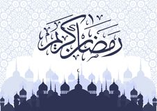 Tarjeta de felicitaci?n del kareem de Ramadhan ilustración del vector