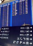 Tarjeta de la llegada y de la salida Imagenes de archivo