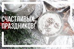 Tarjeta de Navidad rusa, Ñ ‹Ñ del ² Ñ de иРdel 'Ñ  Ð°Ñ ‡ Ñ  Д… ¿Ñ€Ð°Ð DE з² del ¾ Ð del ½ икРde Ð'Ð, prazdnikow del scia ilustración del vector