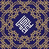 Tarjeta de Ramadan Mubarak con caligrafía del kufi Imagen de archivo