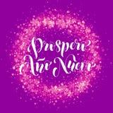 Tarjeta de texto del brillo del saludo de Prospero Ano Nuevo New Year del español Imagen de archivo libre de regalías
