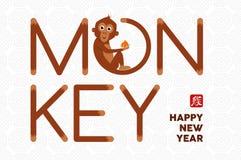 Tarjeta 2016 de texto linda china del concepto del Año Nuevo