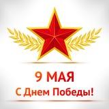 Tarjeta de Victory Day Fotografía de archivo libre de regalías