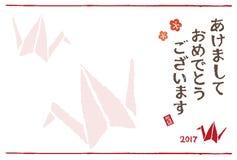 Tarjeta del Año Nuevo con la grúa de papel Imágenes de archivo libres de regalías