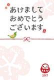 Tarjeta del Año Nuevo con un pájaro Imágenes de archivo libres de regalías