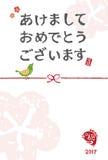 Tarjeta del Año Nuevo con un pájaro Imagen de archivo libre de regalías