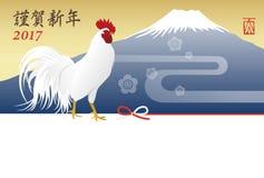 Tarjeta del Año Nuevo de la montaña y del gallo Fotografía de archivo libre de regalías