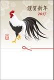 Tarjeta del Año Nuevo del gallo Imagenes de archivo