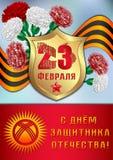 Tarjeta del día de fiesta para saludar con día del defensor en el 23 de febrero Imágenes de archivo libres de regalías