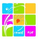 Tarjeta del regalo de Rosh Hashanah Stock de ilustración