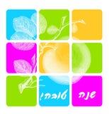 Tarjeta del regalo de Rosh Hashanah con la manzana ilustración del vector