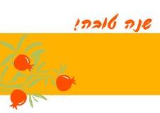 Tarjeta del regalo de Rosh Hashanah con las granadas Fotografía de archivo libre de regalías