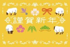 Tarjeta japonesa del Año Nuevo, oveja alegre stock de ilustración