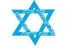 Tarjeta judía del Año Nuevo Imágenes de archivo libres de regalías