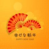 Tarjeta o cartel de felicitación para las celebraciones de la Feliz Año Nuevo Imagen de archivo libre de regalías