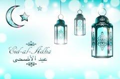 Tarjeta para el día de fiesta Eid al-Adha Imagen de archivo libre de regalías