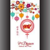 Tarjetas chinas creativas 2019 de la invitación del Año Nuevo Año del cerdo Feliz Año Nuevo del medio de los caracteres chinos stock de ilustración