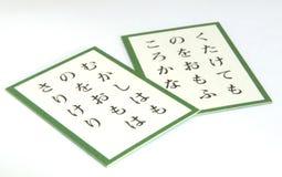 Tarjetas de Karuta del japonés Foto de archivo