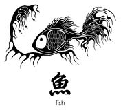 Tattoo fish. Hieroglyph means - fish. Tattoo fish on a wave. Hieroglyph means - fish Stock Images