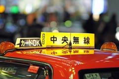 Taxi de Tokio Imagen de archivo libre de regalías