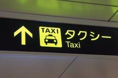 Taxi Japan stock afbeelding