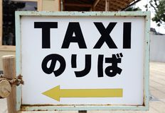 Taxi sign in Japanese and English language. Taxi sign with arrow and in Japanese and English language indicating the spot where the taxi stand is situated Stock Images