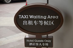 Taxi waiting sign royalty free stock images