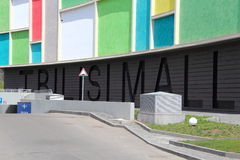 Tbilisi Mall Royalty Free Stock Image
