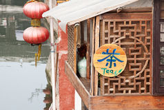 Tea House Royalty Free Stock Images