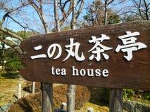 Tea house. Nagoya, Japan stock photos