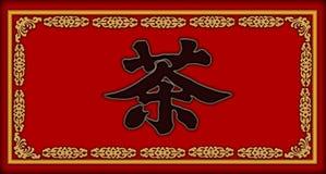 Tea sign Royalty Free Stock Image