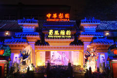 Teatro chino en la noche Fotos de archivo