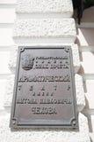 Teatro del estado de la placa de Chekhov Taganrog Foto de archivo