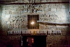 Teatro hebreo árabe de Jaffa imagenes de archivo