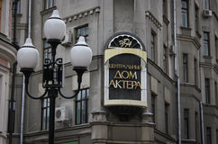 Teatro que constrói o aktera dos DOM na rua de Arbat em Moscou Fotos de Stock