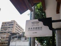 Tecken av det original- lagret av Chun Shui Tang Royaltyfria Foton