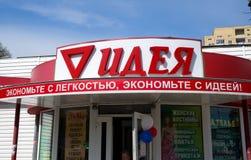 Tecken av lagret av gods för `en för hus`-idé, staden av Voronezh Royaltyfria Foton