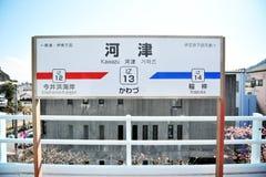 Tecken för den Kawazu drevstationen (Japan) Arkivfoto